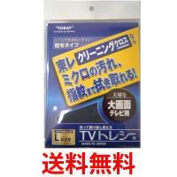 東レインターナショナル ZK3550-TVTI TVトレシー クリーニングクロス Lサイズ ZK3550TVTI