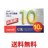 maxell マクセル カセットテープ UR-10M 10P (10分/10巻パック)