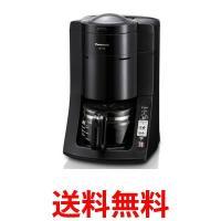パナソニック 沸騰浄水コーヒーメーカー 全自動タイプ ミル付き ブラック NC-A56-K