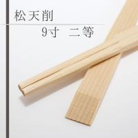 ロシア原産のエゾ松を中国で加工した、高級感のある天削割箸です。 繊維にそって割れやすく手にスッと馴染...