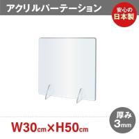 [緊急値下げ][日本製] 透明アクリルパーテーション コロナ対策 飛沫防止 W300*H500mm 対面式スクリーン デスク用仕切り板 間仕切り アクリル板 jap-r3050