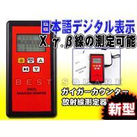 〜ガイガーカウンターSW83A〜 日本語/英語切替表示(最新型です) ※同じ型番でも以前のものは日本...