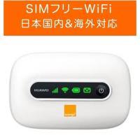 ●海外旅行、出張の必需品。SIMフリーの端末のため国内/海外問わずSIMカードを挿入する事で使用でき...