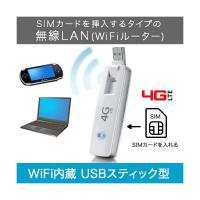 ■再生新品(詳細は注意事項を確認下さい。) ■本製品にSIMカードを挿入すると、無線LAN(WiFi...