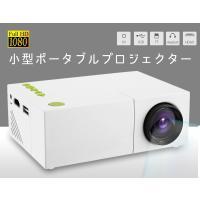 [スペック] 解像度 320 x 240 (最高1080p Full HD) ランプ方式 LED 3...