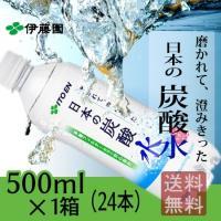 磨かれて、澄みきった日本の炭酸水 500ml×1箱(24本)伊藤園 無糖 炭酸水 送料無料 ※北海道・沖縄・離島は別途送料880円が必要となります