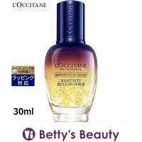 ロクシタン イモーテル オーバーナイトリセットセラム  30ml (美容液)  L'occitane