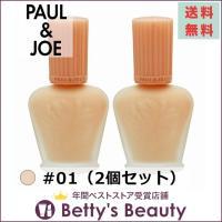 ポール&ジョー モイスチュアライジング ファンデーション プライマー S #01(2個... 母の日ギフト 母の日プレゼント 早割 人気