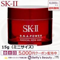 ◇ブランド:エスケーツー(SK-II/SK2)・SKII ◇商品名:R.N.A. パワー ラディカル...