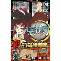 鬼滅の刃(20) ポストカードセット付き特装版