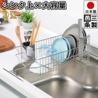 ・シンクの上に渡して使えるアイディア商品 ・食器を洗いながらサっと置けるので、ストレスなく洗い物がで...