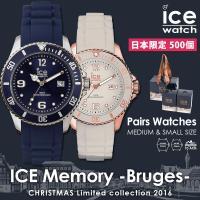 【ブランド】 ICE-WATCH 【商品名】 ICE Memory  ペア500個限定 【素材】 バ...