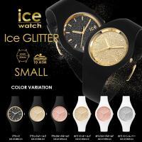 【ブランド】 ICE-WATCH 【商品名】 ICE gritter アイス グリッター スモール ...