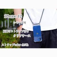 iPhoneケース iPhone12 Pro Max mini 紐付き 肩掛け ネックストラップ クリアシリコンケース付き クリア アイフォンケース シンプル おしゃれ 送料無料