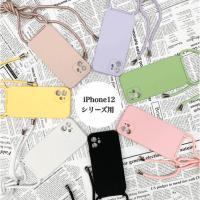 iPhoneケース iPhone12 Pro Max mini 紐付き 肩掛け ネックストラップ カラーシリコンケース付き カラー アイフォンケース シンプル かわいい 送料無料