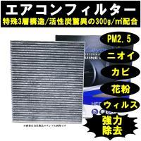 車用エアコンフィルター ワゴンR MH23S 活性炭入/消臭脱臭花粉症/カビ/ほこり/タバコの臭い 対策/PM2.5対応 スズキ ■