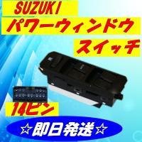 パワーウィンドウスイッチ スズキ マツダ等 ワゴンR MC22S MC12S MRワゴン MF21S AZワゴン MD22S モコ MG21S   パワーウィンドースイッチ14ピン用 ●S-2