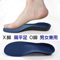 インソール 扁平足 アーチサポーター 3D立体型 中敷きクッション 衝撃吸収 アーチ型 偏平足改善 インソール 足底筋膜炎 土踏まずサポーター О脚・X脚矯正