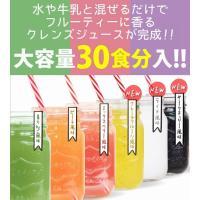 ■商品名:【healthylife クレンズダイエット】 ■内容量:150g(5.0g×30袋) ■...
