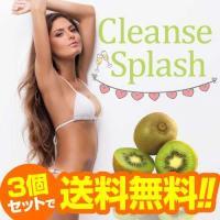 ■商品名:Cleanse Splash-クレンズスプラッシュ- ■内容量:80g×3個 ■成分:水溶...