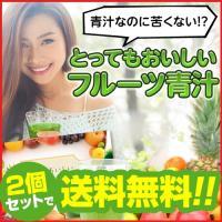 ■商品名:とってもおいしいフルーツ青汁 ■内容量:90g×2 ■成分:粉末還元麦芽糖水飴、大麦若葉末...
