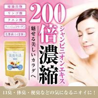 ■商品名:キレイ美臭生活ドリンク-Kirei- ■内容量:90g(約1ヶ月分) ■成分:シャンピニオ...