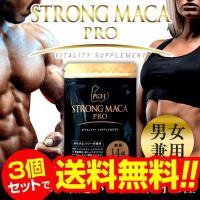■商品名:STRONG MACA PRO-ストロングマカプロ- ■内容量:12g(200mg×60粒...