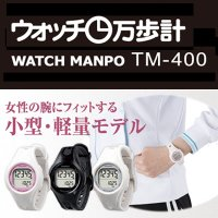 ヤマサ YAMASA TM-400 歩数距離 消費カロリー 歩行時間 なども表示 日常生活防水