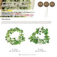 イミテーショングリーン フェイクグリーン アイビーガーランド 消臭アーティフィシャルグリーンA IVY GARLAND KH-60845 キシマ Kishima 人工観葉植物