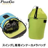 SWING-Lにはオプションでカメラインナーバッグをご用意しています。このバッグを使えばミラーレス一...