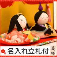 【P10倍】 雛人形 ひな人形 コンパクト ちりめん お雛様  友禅おすまし雛