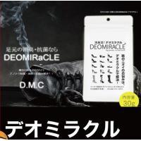 デオミラクル 30g 靴用粉末消臭剤の決定版
