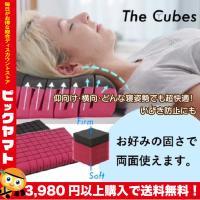 低反発 いびき 防止 安眠  快眠 肩こり 首こり 寝具 無重力 まくら 枕 The Cubes キューブス the cubes  送料無料 ※6月中旬~下旬に出荷予定となります。