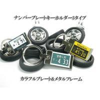 ナンバープレート キーホルダー キーホルダーナンバープレート レザー/メタルフレーム無料刻印 レザー...