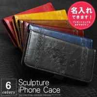 iPhone8ケース 手帳型 iPhone8 ケース 手帳型 iPhone7 カバー 名入れで  ア...