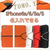 オリジナルスマホケース iPhone6s 6 5s 5 手帳型 ケース かわいく名入れできシンプルで...