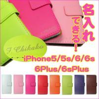 iPhone5s 5 6s 6 6s plus 6 plus 手帳型 ケース 無料でかわいく名入れで...