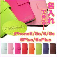 iPhone6s plus 6 plus 6s 6 5s 5 手帳型 ケース かわいく名入れできシン...