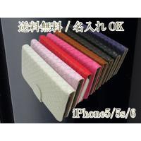 iPhone5s 5 6s 6 手帳型 ケース 名入れできシンプルでおしゃれな手編みスマホケース!カ...
