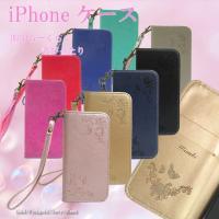 iPhone7 手帳型 カバー アイホンケース 名入れ無料できシンプルでおしゃれな蓋ピタ!カラーは4...
