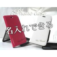 iPhone7 ケース 手帳型 iPhone6s  アイホンケース 名入れ無料できシンプルでおしゃれ...