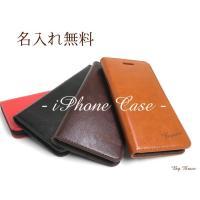 iiiPhone6s ケース 手帳型 iPhone6s カバー 無料名入れで iPhone6sケース...