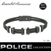 ポリス POLICE レザー ブレスレット 20390BSB01 メンズ 国内正規品  カラー ブラ...