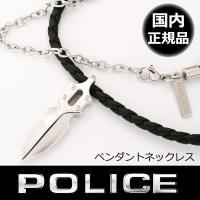 ポリス POLICE ネックレス キャスティングアロー IMPACT 20575PLB01 国内正規...