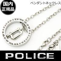 ポリス POLICE ネックレス AVALON 20941PSS01 シルバー 国内正規品  カラー...