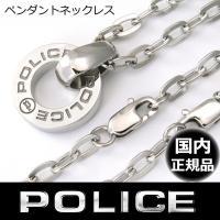 ポリス POLICE ネックレス HALLOW 23365PSS01 シルバー 国内正規品  カラー...
