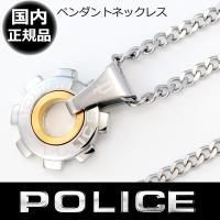 ポリス POLICE ネックレス REACTOR シルバー×ゴールド ギアモチーフ 24232PSG...