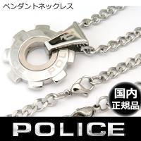ポリス POLICE ネックレス REACTOR シルバー ギアモチーフ 24232PSS01 国内...