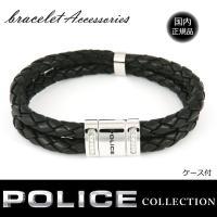 ポリス POLICE レザー ブレスレット ROADSTER ロードスター ブラック 24652BL...