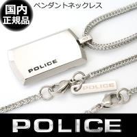 ポリス POLICE ネックレス ピュアリティー PURITY プレート シルバー 24920PSS...